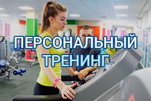 Персональный тренинг